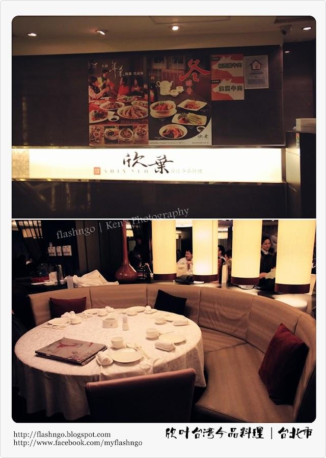 台湾初体验(16)- 台北市   欣叶台菜餐厅