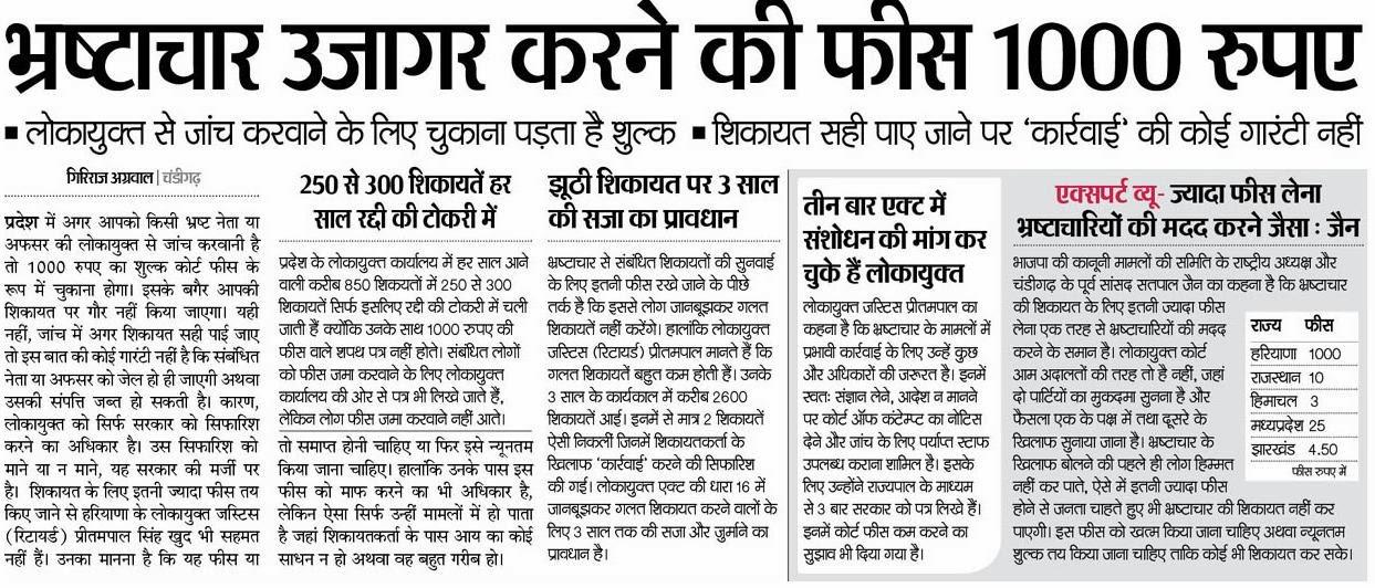 भाजपा की कानूनी मामलों की समिति के राष्ट्रीय अध्यक्ष और चंडीगढ़ के पूर्व सांसद सत्य पाल जैन का कहना है कि भ्रष्टाचार की शिकायत के लिए इतनी ज्यादा फ़ीस लेना एक तरह से भ्रष्टाचारियों की मदद करने के समान है।