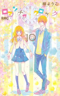 [槙ようこ] ロマンチカ クロック 第01-10巻