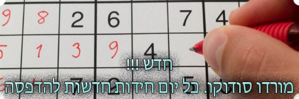 מורדו סודוקו להדפסה. בשלוש רמות: קל, בינוני וקשה. לחצו על הבאנר למעבר לסודוקו