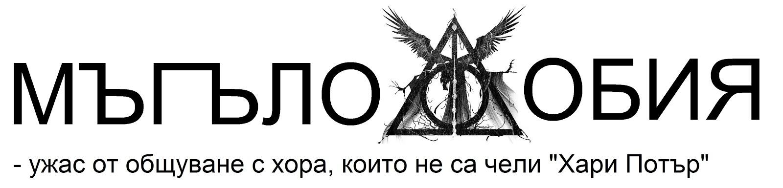 Мъгълофобия: Хари Потър - новини, коментари, теории