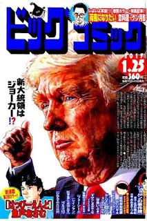 ビッグコミック 2017年01月10日号