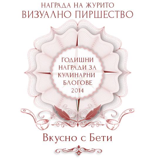 НАГРАДА НА ЖУРИТО