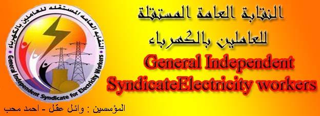 النقابة العامة المستقلة للعاملين بالكهرباء
