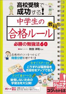 高校受験で成功する!中学生の「合格ルール」教科別必勝の勉強法60