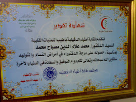 Certificate of Appreciation to Dr. Alaa Mosbah