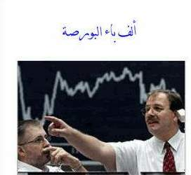 كتب عن البورصة المصرية pdf
