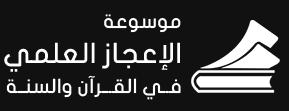 موسوعة الإعجاز العلمى فى القرآن والسنة