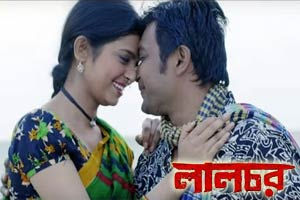 Hongsomithun - Lalchor Bengali Movie