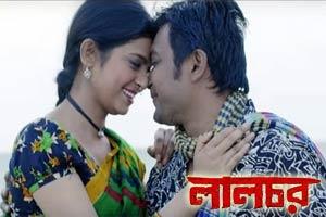 Hongsomithun - Lalchor Bengali Movie