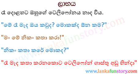 Sinhala jokes-Profit