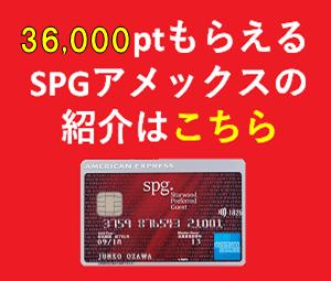 SPGアメックスの紹介で36,000ptをGET
