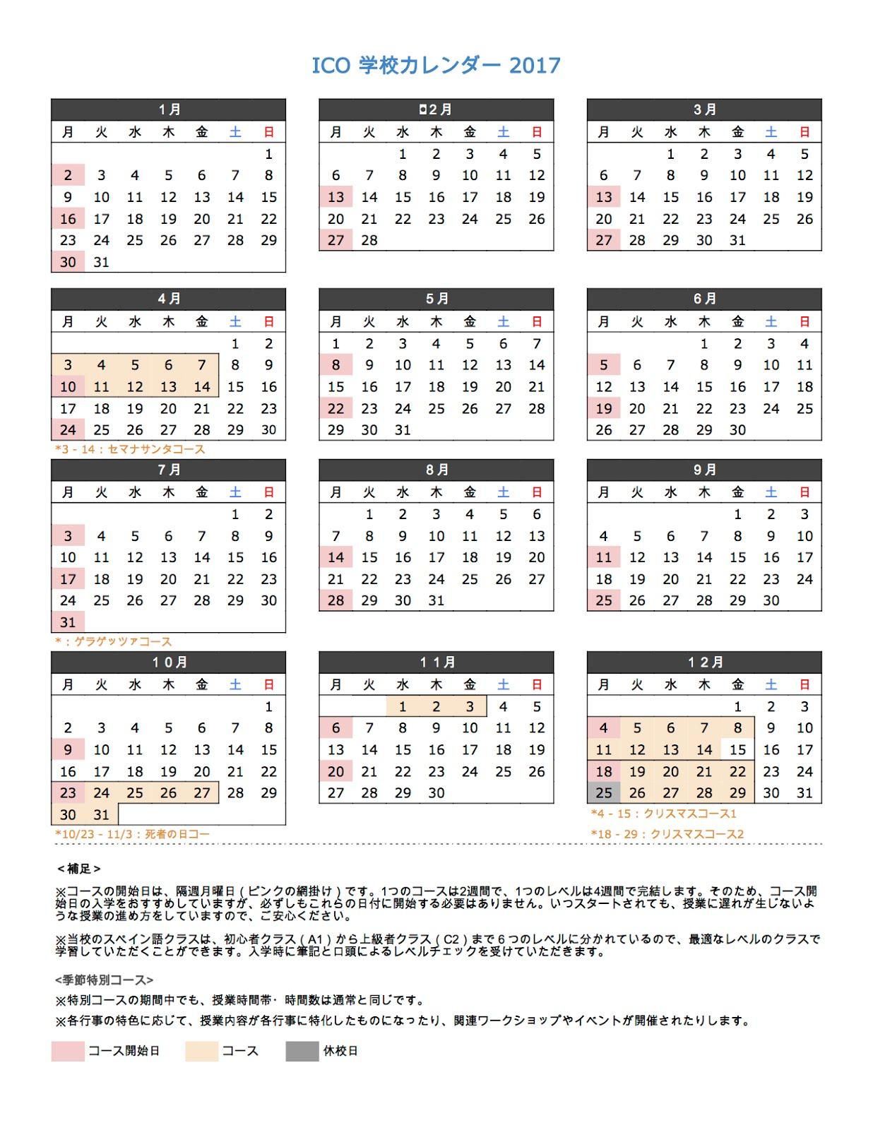 2017年度学校カレンダー