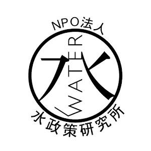 NPO法人水政策研究所