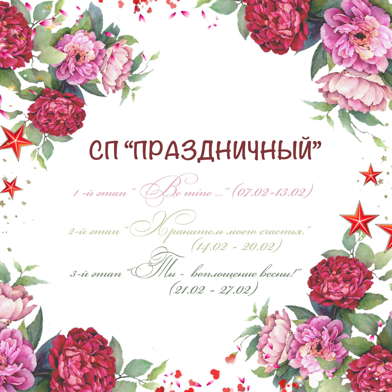 """СП """"Праздничный"""""""