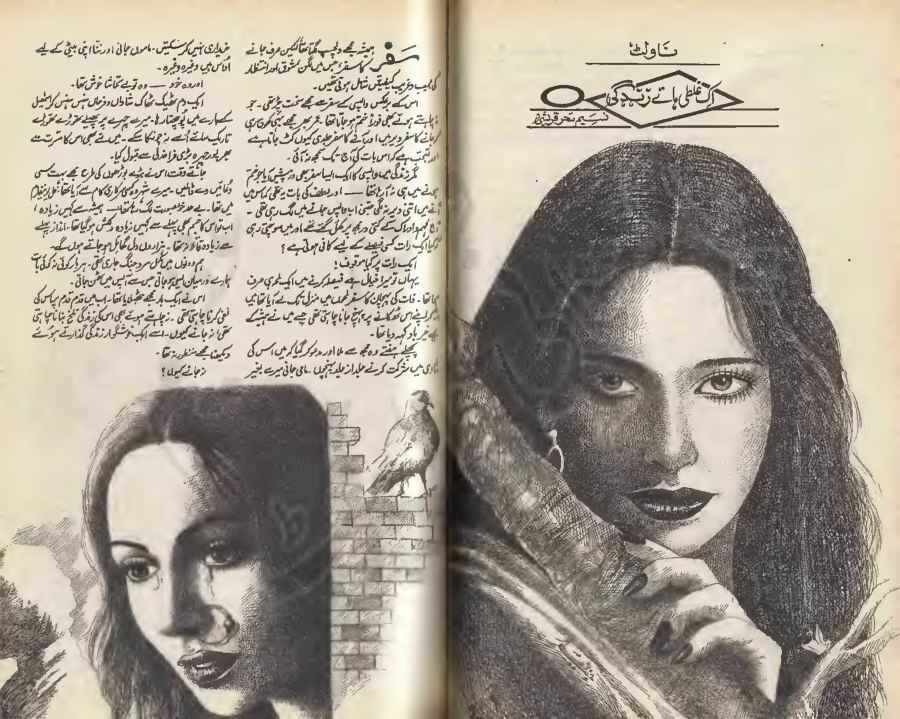 Kitab dost khawateen digest january 2015 online reading