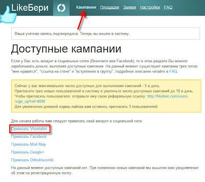 привязать аккаунт в социальной сети к аккаунту партнерской программы LikeБери