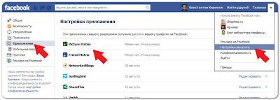 Как удалить приложение в Facebook?