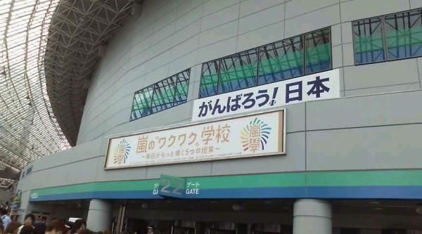 Arashi Waku Waku School 3