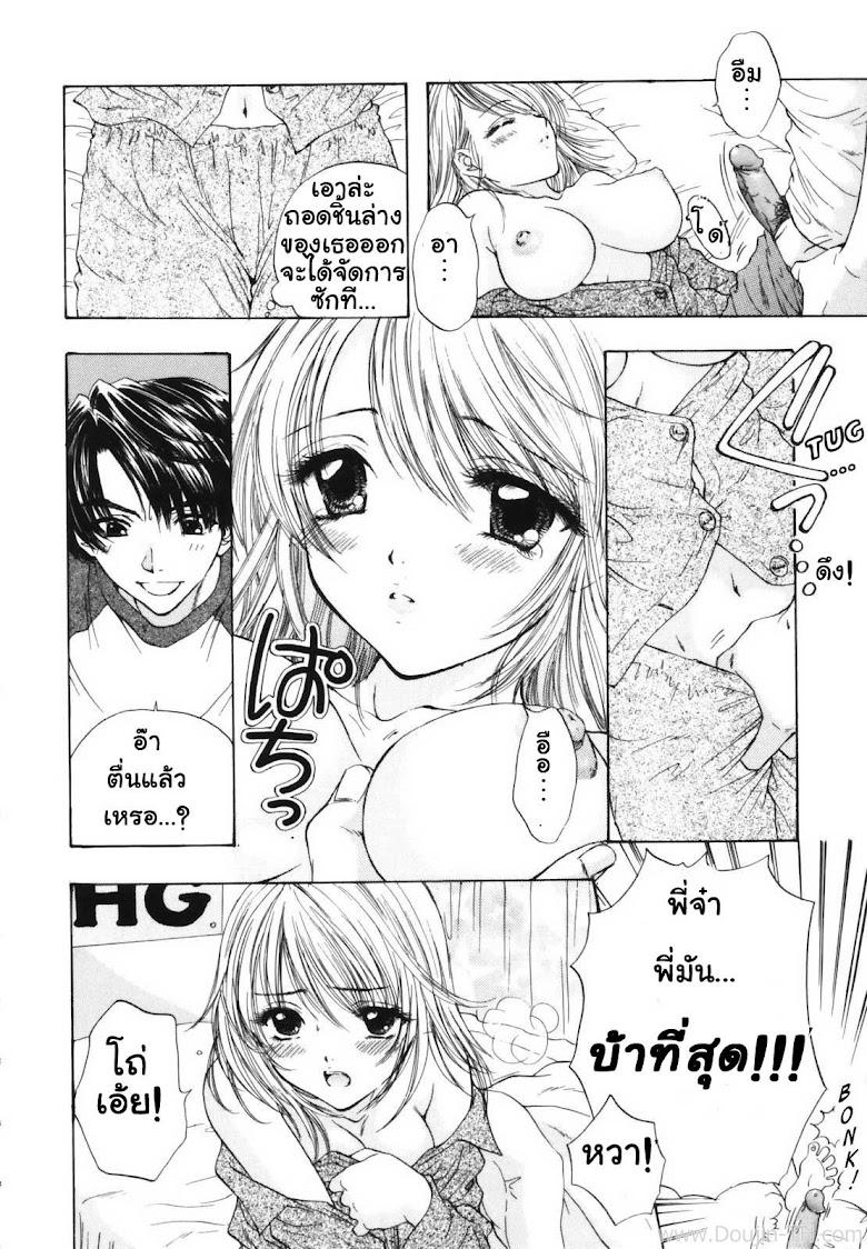 ความลับของไอจัง - หน้า 8