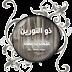 Apakah Utsman Bin Affan Adalah Nashibi Menurut Riwayat Dan Kitab Syi'ah??