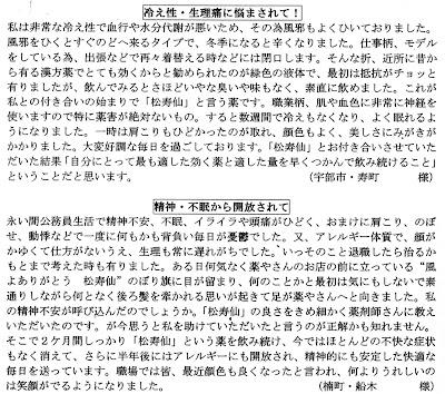 くすりのドラチュウ 松寿仙体験談(4)