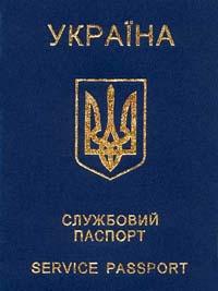 UA - Спеціальний Службовий Паспорт для (Службовця) .