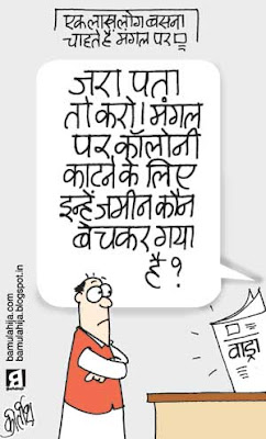 robert vadra cartoon, congress cartoon, corruption cartoon, mars cartoon, indian political cartoon