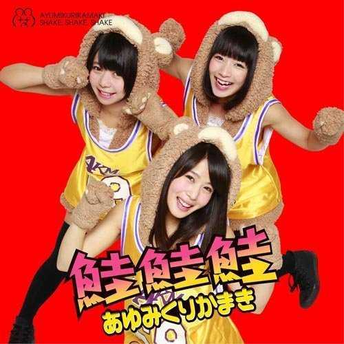 [MUSIC] あゆみくりかまき – 鮭鮭鮭/Ayumikurikamaki – Shake Shake Shake (2015.03.05/MP3/RAR)