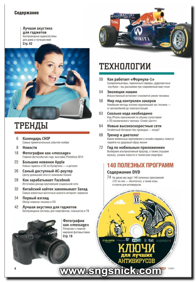 Chip №11 ноябрь 2014 Россия. Содержание