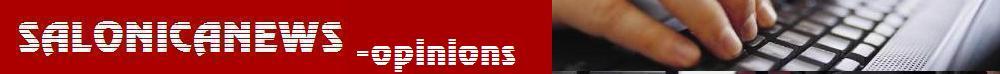 Γνώμες - Salonica News