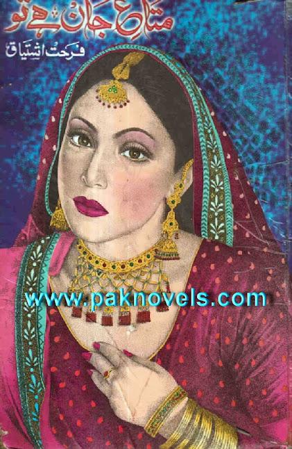 Free books online, eBooks free, Free e books download, Free online books, Urdu novels by Farhat Ishtiaq, Urdu novels by Umera Ahmed, free online Urdu novels ... - Matae%2BJaan%2BHai%2BTu%2Bby%2BFarhat%2BIshtiaq