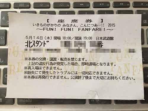 「いきものがかりの みなさん、こんにつあー!! 2015 ~FUN! FUN! FANFARE!」座席券