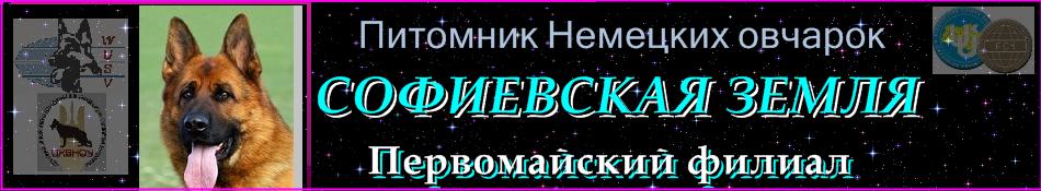 Питомник Немецких овчарок Софиевская земля Первомайский филиал