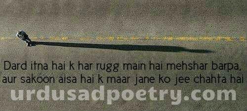 Dard Itna Hai K