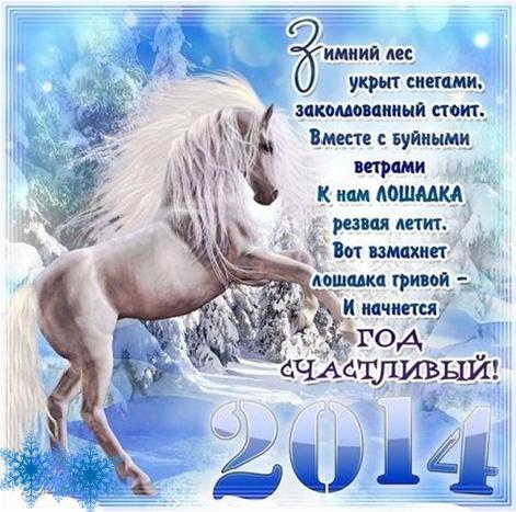 Короткие прикольные поздравления на 2014