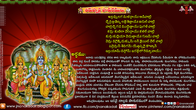 Best Dhanurmasam greetings telugu quotes wall papers images SMS WhatsApp messages poems shayari kavithalu in Telugu English Hindi Tamil kannada. Kartheeka Masam 2015 greetings telugu quotes Best Tiruppavai Vratavidhanam Quotes Greetings in Telugu BestDhanurMasam Quotes Greetings in Telugu, Happy Deepavali2015 Quotes in telugu, Goddess Godadeavi Hd Wallpapers images pictures photos for Dhanurmasam, Hindu goddess Godadeavi Lord Ranganatha wallpapers, Best Dhanurmasam Quotes greetings wallpapers images pictures poems shayari kavitalu in hindi telugu English tamil kannada bengali and marathi. Tiruppavai  Quotes Greetings wallpapers in hindi Here is Happy Dhanurmasam Quotes Greetings wallpapers in hindi, Best Diwali Quotes greetings wallpapers images pictures photos messages poems information sheyari kavitalu in telugu English hindi tamil kannada, Hindu god wallpapers, Goddess Godadeavi images pictures wallpapers for Dhanurmasam .Best Dhanurmasam Quotes Wallpapers greetings wishes messages SMS Here is Tiruppavai Vratavidhanam Wallpapers greetings wishes messages SMS in Hindi Telugu English Tamil Kannada Bengali marathi, Best Dhanurmasam  2015 Greetings Wishes Quotes messages poems information in telugu English hindi kannada tamil, Best Hindu god wallpapers Lord Ranganatha pictures photos images wallapapers greetings. Happy  Dhanurmasam 2015 Telugu Quotes greetings images wallpapers Happy Dhanurmasam 2015 Telugu Quotes greetings images wallpapers pictures photos in telugu English hindi tamil kannada Malayalam Marathi bengali, Best Tiruppavai Telugu Quotes Greetings images wallpapers, Happy Diwali2015 Quotes greetings wishes images wallpapers in telugu English hindi kannada tamil Bengali marthi, Best Dhanussamkramanam 2015 Quotes greetings wishes images wallpapers in telugu English hindi kannada tamil Bengali marthi. Kartheeka Masam Telugu Quotes Greetings images wallpapers Best Tiruppavai  Stories day by day Telugu Quotes Greetings images wallpapers, Happy Dhanurmasam 2015 Quotes greetings wishes images wallpapers in telugu English hindi kannada tamil Bengali marthi, Best Tiruppavai 2015 Quotes greetings wishes images wallpapers in telugu English hindi kannada tamil Bengali marthi.2015 Happy Dhanurmasam  with Day By Day StoriesTelugu Quotes Wishes Messages Best Lord Ranganatha and Goddess Godadeavi Images in Telugu Here is a Telugu Dhanurmasam Greetings and Wishes messages, Top Telugu language Wishes of Dhanurmasam meaning in Telugu Language, Top Telugu Tiruppavai  Festival Wallpapers and Images, Cool Telugu language 2015 Dhanurmasam Wishes day by Dhanurmasam information Cool Greetings Images Inspiring Dhanurmasam and Dhanurmasam Messages in Telugu font, Happy Tiruppavai Family Wishes and Celebrations Images and Greetings .Wish You Happy Tiruppavai Telugu quotes and Nice Images, Happy Dhanurmasam 2015 Quotes greetings wishes images wallpapers in i, Telugu Dhanurmasam Images, Telugu 2015, Happy Dhanurmasam 2015 Telugu Quotes greetings images wallpapers pictures photos in in telugu English hindi kannada tamil Bengali marthi,  Best Tiruppavai 2015 Quotes greetings wishes images wallpapers in telugu English hindi kannada tamil Bengali marthi. Best Dhanurmasam Telugu Quotes Greetings images wallpapers, Happy Dhanurmasam 2015 SMS Quotes Prayer Poems in Telugu Greetings Images Wallpapers Advance Dhanurmasam Telugu Wishes Quotes Messages sms images Whatsapp Status Here is a Telugu Language Lord Ranganatha Hd Images Telugu Greetings Images, Dhanurmasam Goddess Godadeavi Images, Goddess Godadeavi Telugu Dhanurmasam Best Telugu Quotes and Messages, Dhanurmasam Telugu Images and Best Wallpapers. Telugu Nice Dhanurmasam Greetings Dhanurmasam Information Images with Day By Day stories Telugu Images, Best Telugu Dhanurmasam Wallpapers with God and Goddess Ranganatha and Godeadeavi Images, Top Telugu Quotes and Images for Dhanurmasam, Nice Dhanurmasam Top Quotations for Friends, Facebbok Goda Kalyanam Images and Greetings. Happy Dhanurmasam 2015 SMS Quotes Prayer Poems in Telugu Greetings Images Wallpapers Here is a Telugu Dhanurmasam Sms images, Dhanurmasam Telugu Festival Prayer, Dhanurmasam Telugu Songs and Quotes, Best Dhanurmasam Pooja vidhanam Telugu language Messages, Dhanurmasam Images in Telugu language, Dhanurmasam Telugu quotations and messages, Top Telugu language awesome Inspiring Good lines and Motivated thoughts Pictures, Awesome Telugu Dhanurmasam Stories Images, Goddess Godadeavi Images on Dhanurmasam, Telugu Dhanurmasam Poems,  Telugu Dhanurmasam Bhakti Images in Telugu. Top Tiruppavai  wishes wallpapers in Telugu language 2015 Best Dhanurmasam Quotes Greetings in English, Happy Tiruppavai Stories day by day  2015 Quotes in English, Goddess Godadeavi and Lord Ranganatha Hd Wallpapers images pictures photos for Dhanurmasam, Hindu goddess wallpapers, Best Dhanurmasam Quotes greetings wallpapers images pictures poems shayari kavitalu in English English English tamil kannada bengali and marathi. Best Dhanurmasam Quotes Greetings in Hindi, Happy Subh Dhanurmasam 2015 Quotes in Hindi,God LakshmiNarayana Hd Wallpapers images pictures photos for Dhanurmasam, Hindu goddess wallpapers, Best Dhanurmasam  Quotes greetings wallpapers images pictures poems shayari kavitalu in hindi Hindi English tamil kannada bengali and Marathi . Best Dhanurmasam Quotes Greetings in Hindi, Happy Dhanurmasam 2015 Quotes in Hindi, Goddess Godadeavi Vector  Hd Wallpapers images pictures photos for Tiruppavai Dhanurmasam , Hindu goddess wallpapers, Best Dhanurmasam Quotes greetings wallpapers images pictures poems shayari kavitalu in hindi Hindi English tamil kannada bengali and Marathi . Best Dhanurmasam Quotes Greetings in Telugu, Happy Dhanurmasam 2015 Quotes in telugu, Ranganatha Godadeavi Hd Wallpapers images pictures photos for Dhanurmasam, Hindu goddess wallpapers, Dhanurmasam Quotes greetings wallpapers images pictures poems shayari kavitalu in hindi telugu English tamil kannada bengali and Marathi .Best Dhanurmasam Quotes Greetings in Telugu, Happy Dhanurmasam 2015 Quotes in telugu, Goddess Godadeavi Hd Wallpapers images pictures photos for Dhanurmasam, Hindu goddess wallpapers, Best Dhanurmasam Quotes greetings wallpapers images pictures poems shayari kavitalu in hindi telugu English tamil kannada bengali and Marathi . Here is a Happy Dhanurmasam English greetings , Happy Dhanurmasam 2015 Quotes, SMS, Messages Dhanurmasam Greetings for Facebook Status, Dhanurmasam Stuti, Dhanurmasam Aarti, Dhanurmasam  Bhajans, Dhanurmasam Songs, Dhanurmasam Shayari, Dhanurmasam Wishes, Dhanurmasam Sayings, Dhanurmasam Slogans, Facebook Timeline Cover Dhanurmasam  Vrata Visdhanam , Dhanurmasam HD Wallpaper, Dhanurmasam Greeting Cards. Here is a Happy Dhanurmasam English greetings ,Happy Dhanurmasam 2015 Quotes, SMS, Messages, Dhanurmasam Greetings for Facebook Status, GodaStuti, Dhanurmasam Aarti, Dhanurmasam Bhajans, Dhanurmasam Songs, Dhanurmasam Shayari, Dhanurmasam Wishes, Tiruppavai Sayings, Dhanurmasam  Slogans, Facebook Timeline Cover, Dhanurmasam VratVidhanam , Tiruppavai HD Wallpaper , Dhanurmasam Greeting Cards. Here is a Happy Dhanurmasam English greetings, Happy Dhanurmasam 2015 Quotes, SMS, Messages,  Dhanurmasam Greetings for Facebook Status, Goddess Dhanurmasam Stuti , Dhanurmasam Aarti, Dhanurmasam Bhajans Dhanurmasam Songs Dhanurmasam Shayari, Dhanurmasam Wishes, Dhanurmasam Sayings, Dhanurmasam Slogans, Facebook Timeline Cover, Tiruppavai  Vrata Vidhanam , Dhanurmasam HD Wallpaper, Subh Dhanurmasam Greeting Cards.