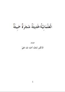 لعلمانية الحديثة شجرة خبيثة - محمد أحمد عبد الغني