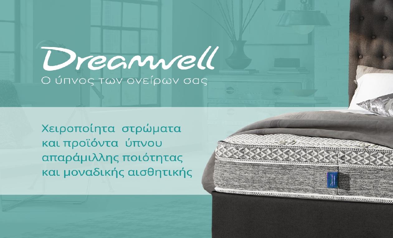 Dreamwell... Ο ύπνος των ονείρων σας