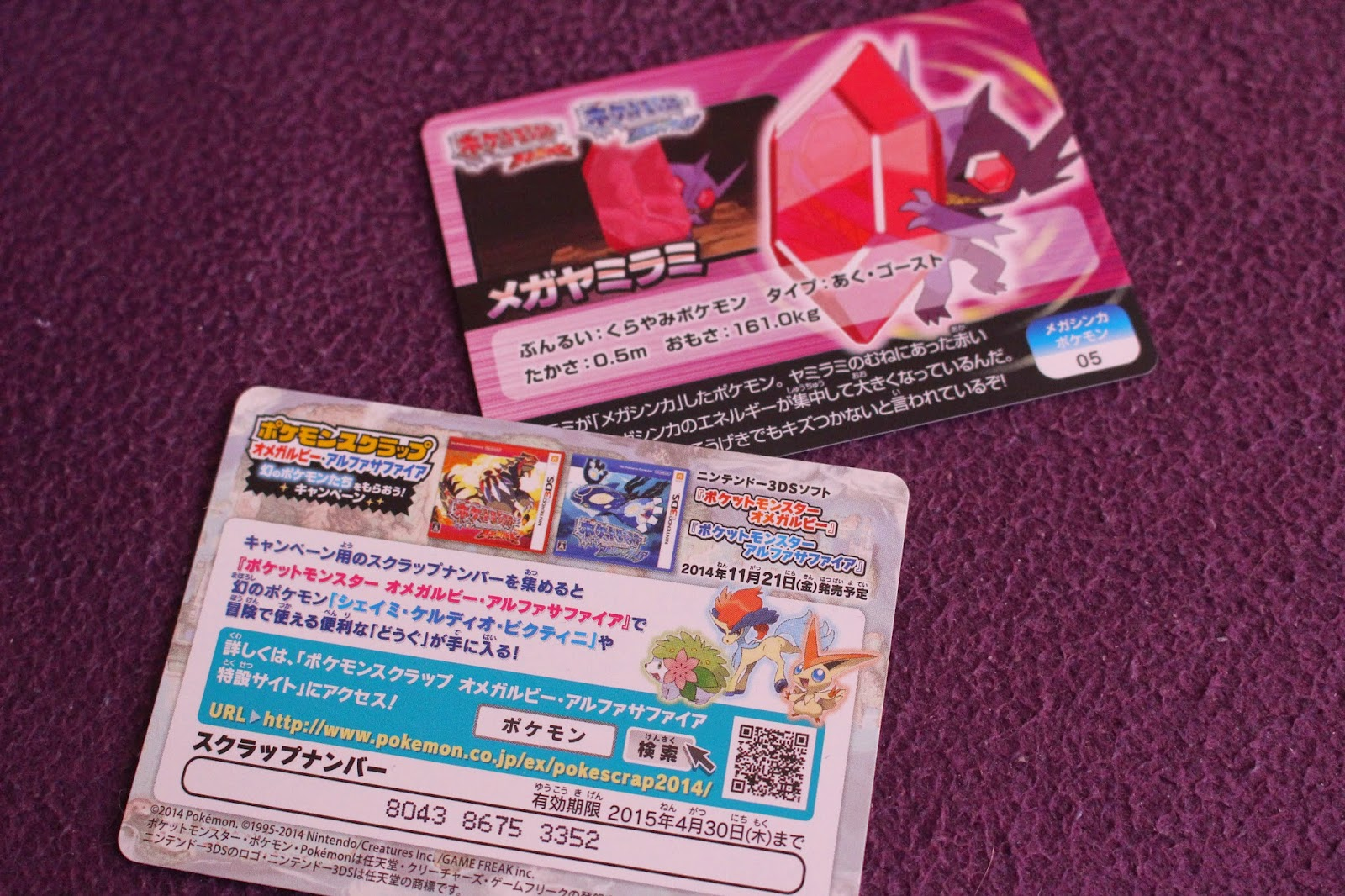 pokemon omega ruby trading