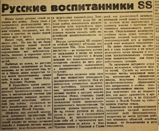 Русский коллаборационизм во время