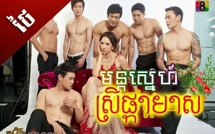 [ Movies ] Mon Sne Srey Phka Meas - Khmer Movies, Thai - Khmer, Series Movies