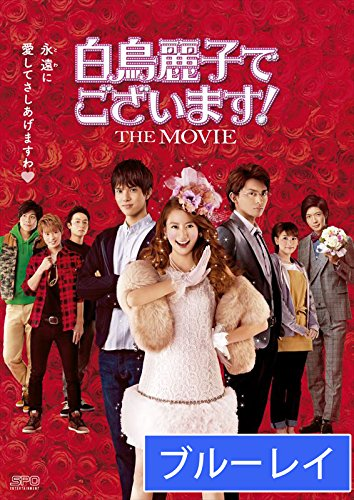 [MOVIES] 白鳥麗子でございます! THE MOVIE (2016)