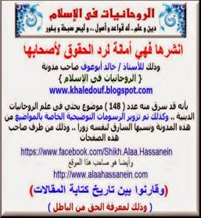 انتبه فهذا الموقع يسرق المواضيع من مدونة الروحانيات فى الإسلام