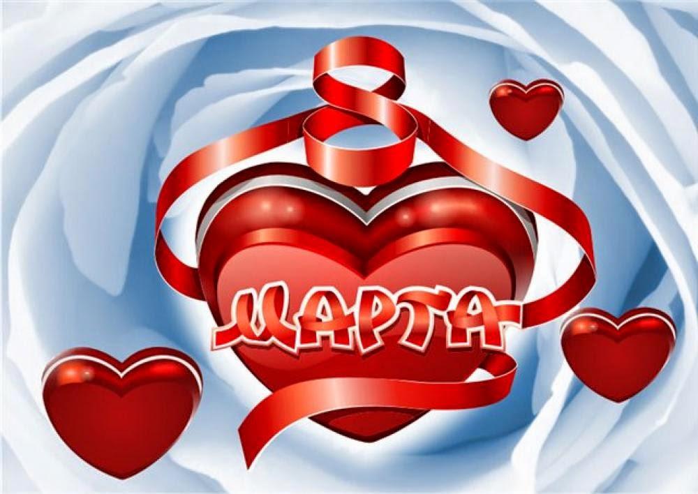 Поздравление с Международным женским днем 8 марта видеоклип первая любовь