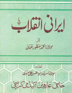 Irani Inqalab is an Urdu book by Muhammad Manzoor Nomani, I do not understand why after the Iranian Revolution in 1979, all machinery of Islamic countries become against Iran, while before revolution there was a king ruling in Iran and he was very close friend of America and he granted many special benefits to America and American,, .... when Khomini declared about king's emperor-ship, and at last king escaped from Iran, in Pakistan and other states many Shiites Anti Forces like Laskhar Jhangwi and Sippah e Sahaba was introduced, who was financier and who was providing weapons them and why in Pakistan many Shiites were killed..... no body know the facts and reality, on other hand scholars from Sunnis sect started to prove the guiltiness of Khomini and tried hard to prove about Islamic Revolution of Iran is Satanic Revolution, who is on right.... very difficult to say, but we can say there is enough peace in Iran and rules and laws are implemented according to Islamic Laws it is not important to state that laws in Iran are based on Shiites Jurisprudence.