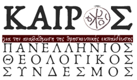 Πανελλήνιος Θεολογικός Σύνδεσμος Καιρός- παράρτημα Καστοριάς
