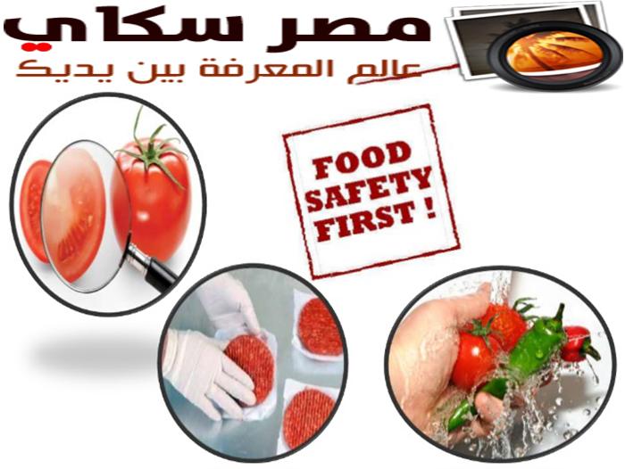 طرق الحفاظ على سلامة الطعام Food Safety