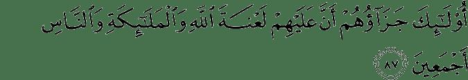 Surat Ali Imran Ayat 87