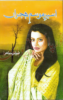 Aseer E Mosam Hijran By Zobaria Saahir Download Free